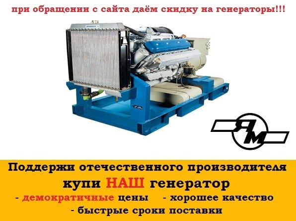 дизельный генератор акции