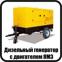 дизельный генератор с двигателем ямз