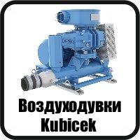 Воздуходувки промышленные kubicek