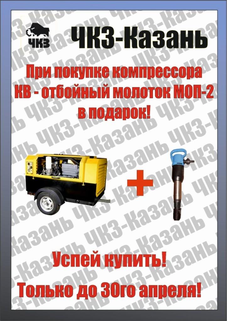 Резервная_копия_Акция КВ