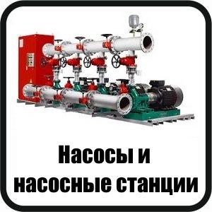 Агрегаты насосные