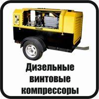 дизельные передвижные винтовые компрессоры