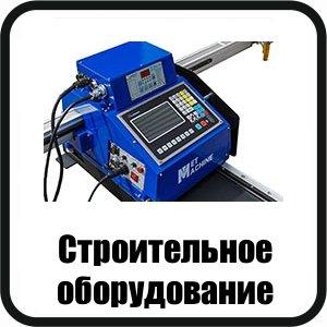 stroitelnoe-oborudovanie-vektor