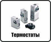 Термостаты1