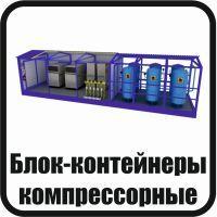 блок контейнер компрессорный
