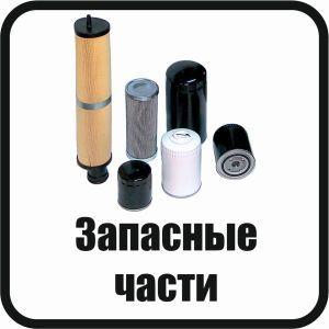 запасные части для компрессора