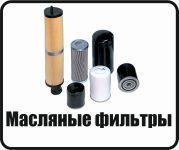 масл. фильтры1