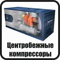 центробежные компрессоры