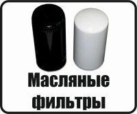 масл. фильтры11