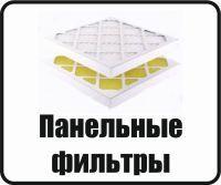 панельные фильтры 11