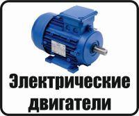 электродвигатели11