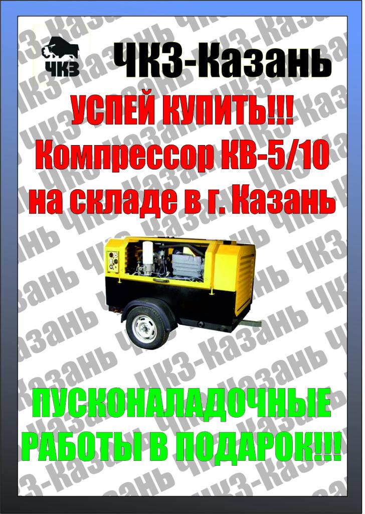 Акция КВ-510