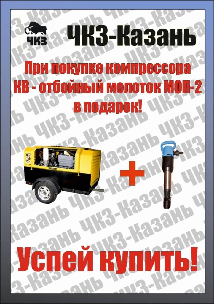 Резервная_копия_Резервная_копия_Акция КВ