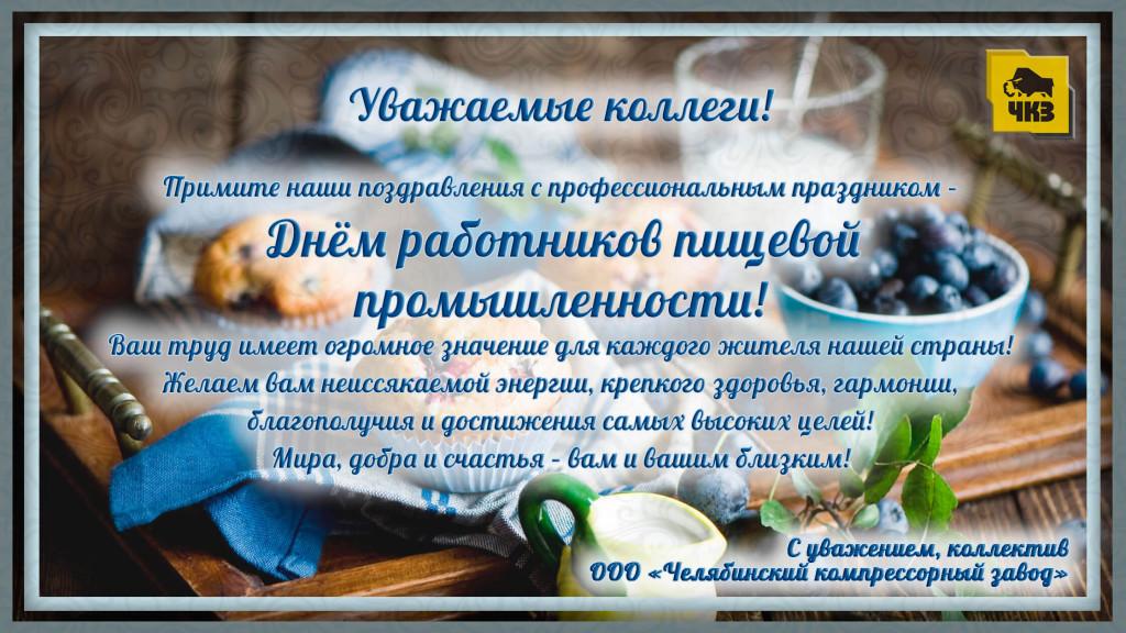 den-rabotnikov-pishhevoj-promyshlennosti