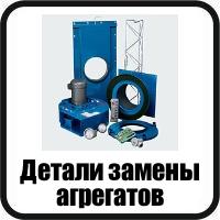 Детали замены агрегатов1