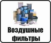 Воздушные-фильтры-дональдсон