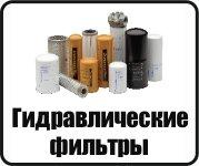 Гидравлические-фильтры-дональдсон