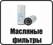 масляные-фильтры-дональдсон
