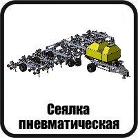 сельхозтехника сеялка пневматическая