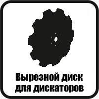 вырезной диск для дискаторов