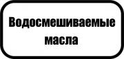 Водосмешиваемые-180x86