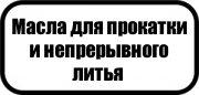 Для литья-180x86