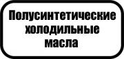 Полусинтетические холодильные-180x86