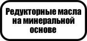 Редукторные минеральные-180x86