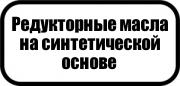 Редукторные синтетические-180x86