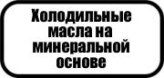 Холодильные минеральные-180x86