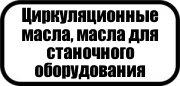 Циркуляционные-180x86