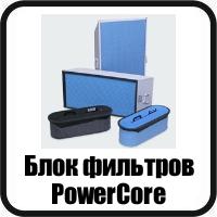 Блок фильтров PowerCore