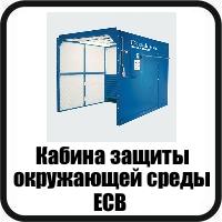 Кабина ECB
