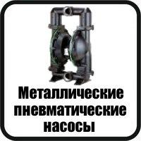 Металлические пневматические насосы