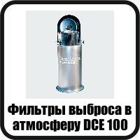 Фильтры DCE 100