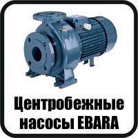 centrobezhnye-nasosy-ebara
