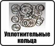 Уплотнительыне кольца