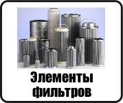 Элеметы фильтров