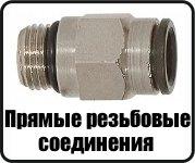 pryamye-rezbovye-soedineniya-kaeser