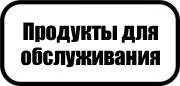 produkty-dlya-obsluzhivaniya