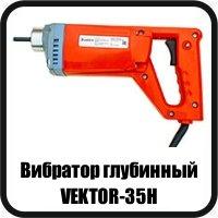 вибратор глубинный vektor 35h