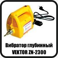 вибратор глубинный vektor zn 2300