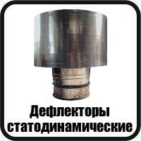Вентиляционное оборудование дефлекторы статодинамические