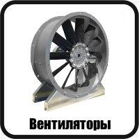 Вентиляционное оборудование вентиляторы