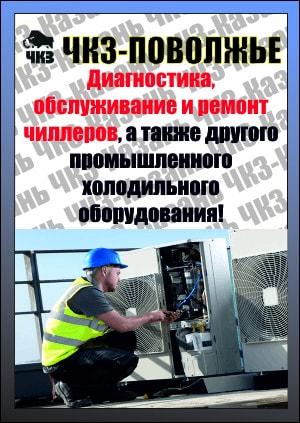 акции ремонт чиллеров