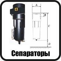 оборудование по подготовке сжатого воздуха сепараторы