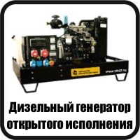 дизельный генератор открытого исполнения