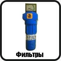 новая линейка оборудования по подготовке сжатого воздуха фильтры