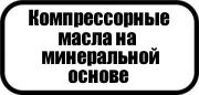 Компрессорные минеральные-180x86