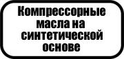 Компрессорные синтетические-180x86